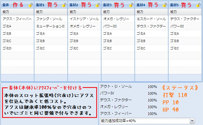 【報酬期間】武器特殊能力レシピ集8