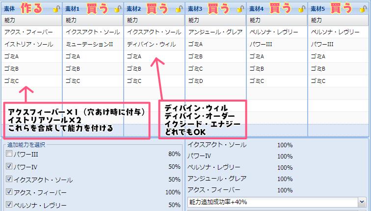 【報酬期間】武器特殊能力レシピ集16