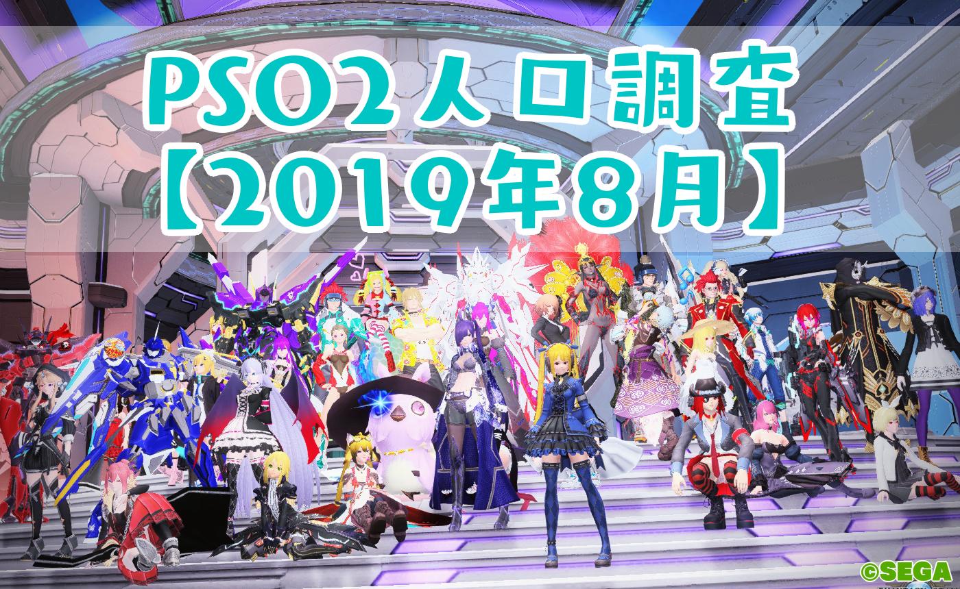 199PSO2人口調査【2019年8月】0