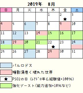 ロドス暗影カレンダー2019年8月