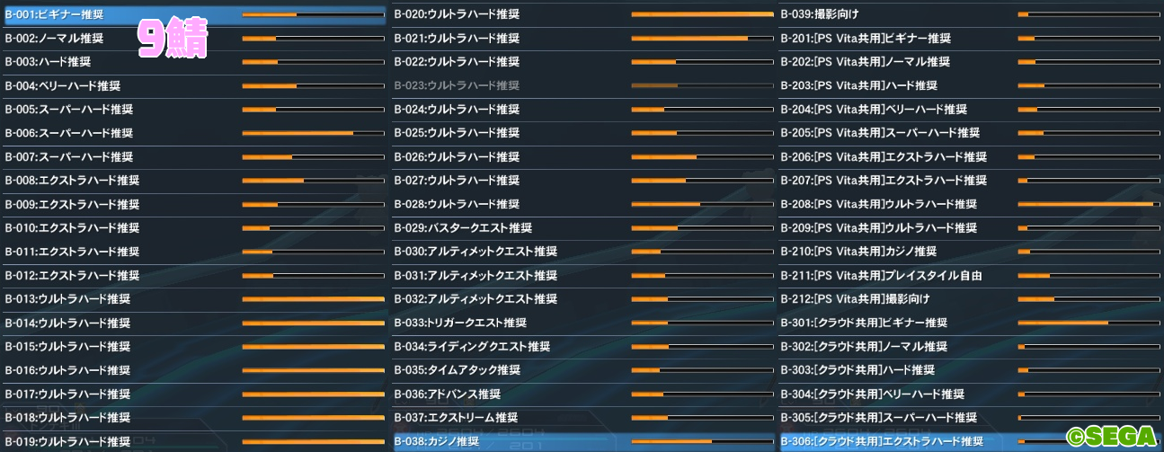 201PSO2人口調査【2019年8月生放送ブースト】9