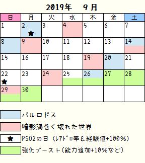 ロドス暗影カレンダー2019年9月