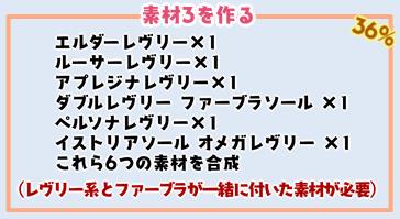 【報酬期間】4スロ汎用ユニット(打射法100 HP200 PP13 打射法防御70)3-2