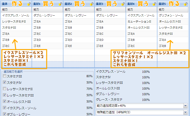 【報酬期間】HP盛りユニット特殊能力レシピ集18