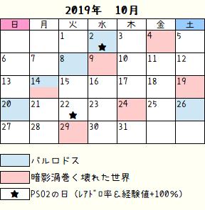 ロドス暗影カレンダー2019年10月
