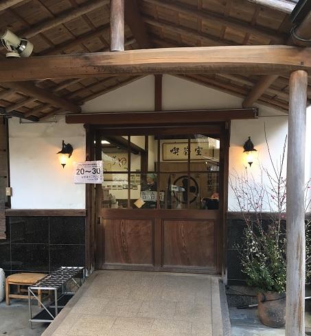 中村藤吉本店、喫茶室入口