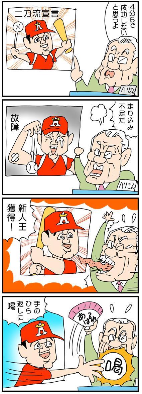 大谷4コマ漫画