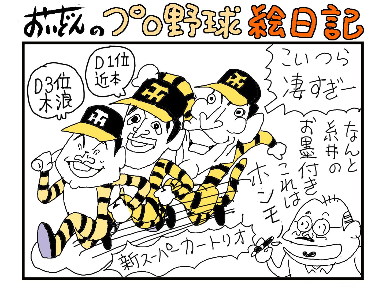 プロ野球絵日記 阪神3月16日