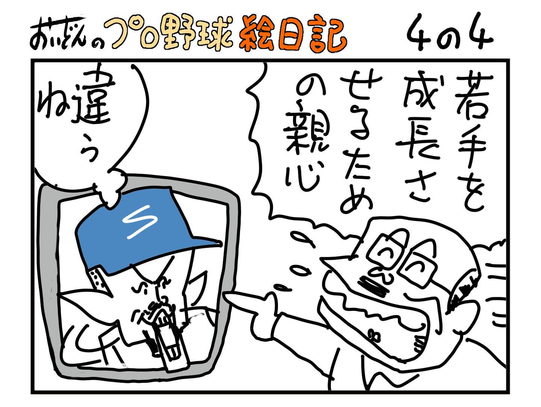 プロ野球絵日記a-4