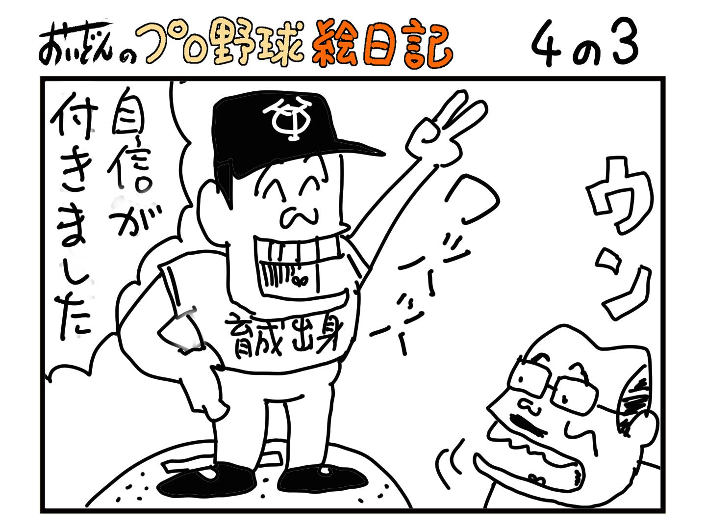 プロ野球絵日記a-3
