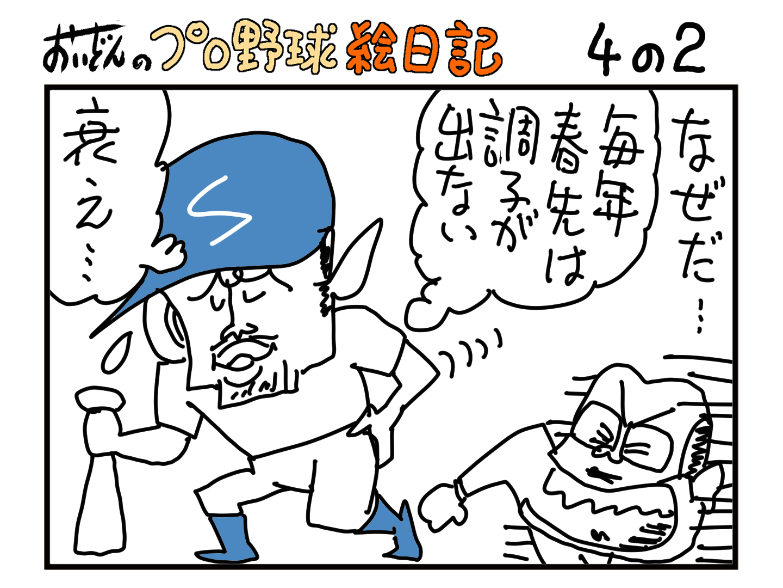 プロ野球絵日記a-2