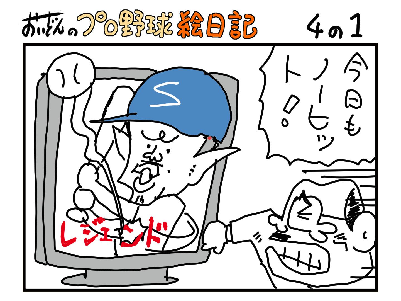 プロ野球絵日記a-1