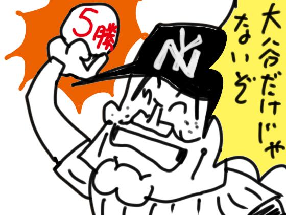 田中将大5勝