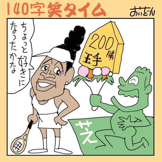 大坂なおみ200勝王手