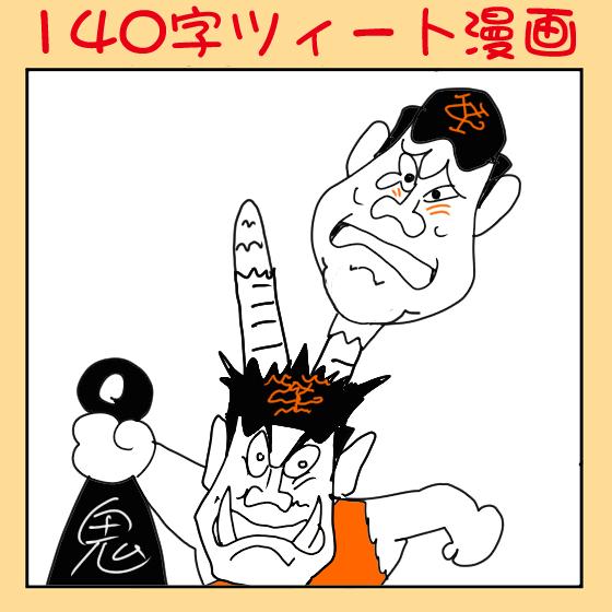 原鬼采配2