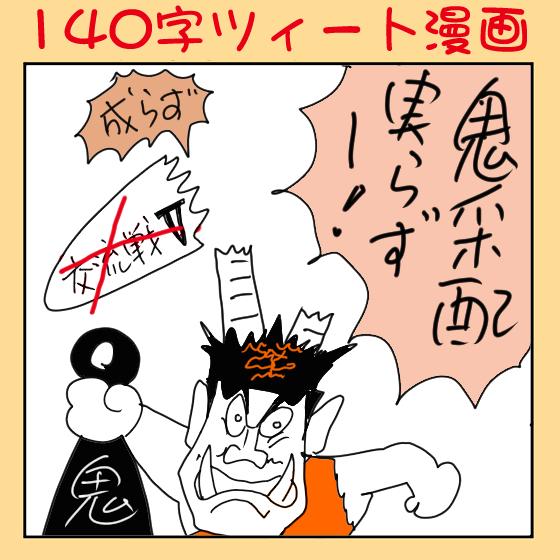 原鬼采配4