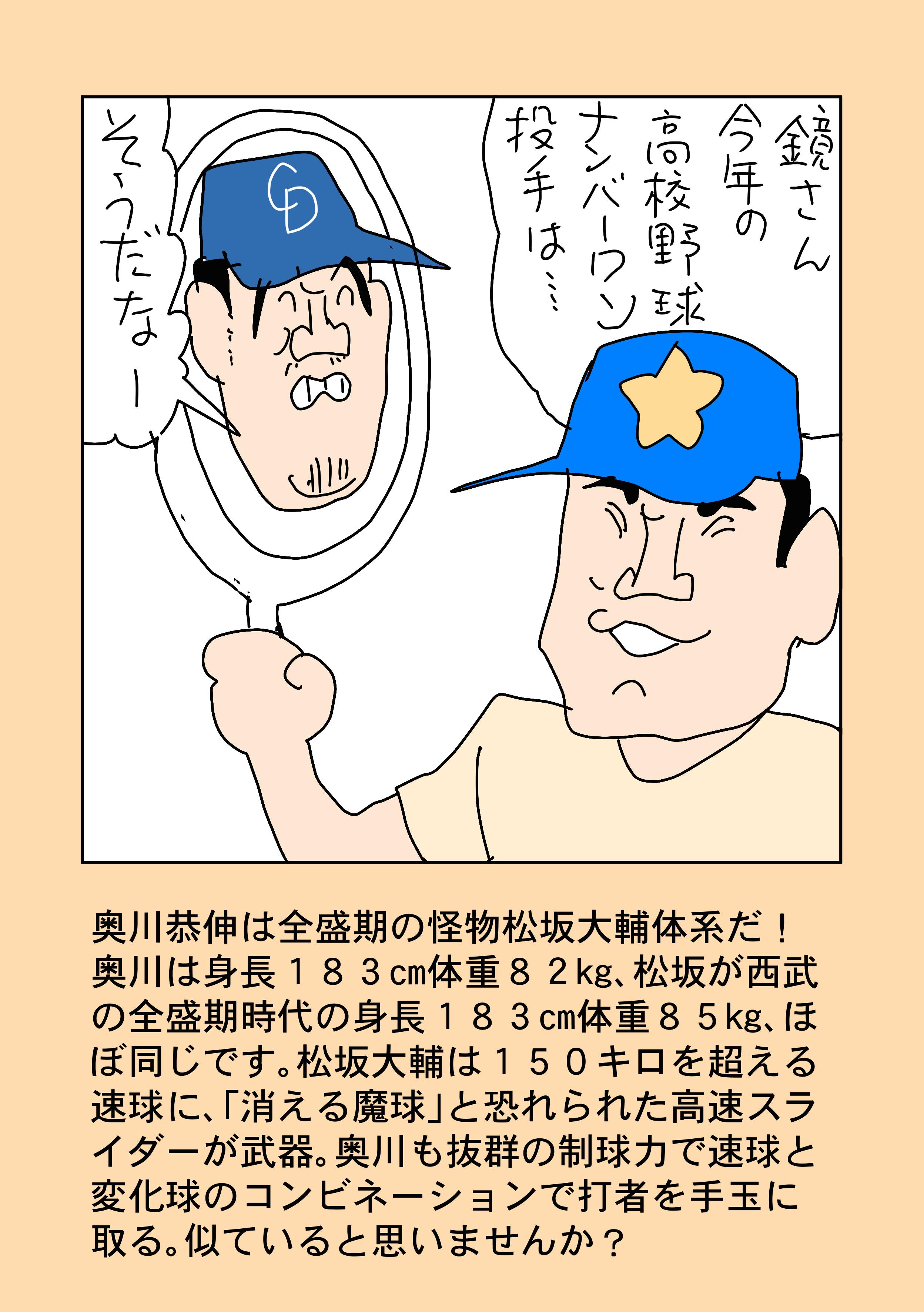 コミックokugawaJPG