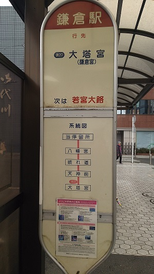 駅のバス停