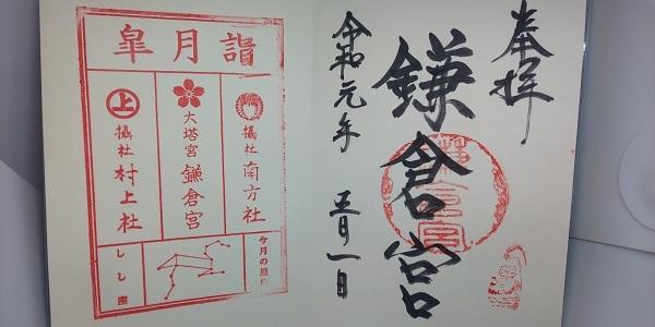 鎌倉宮御朱印 令和元年