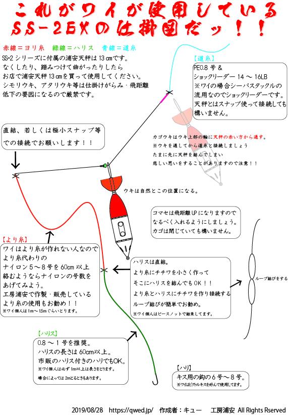 浦安釣法003