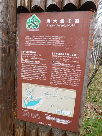 DSCN1634びらぬかダム湖畔 (3)