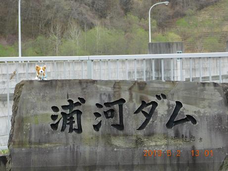 DSCN1735浦河ダム (2)