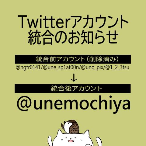 twitter_tougou.png
