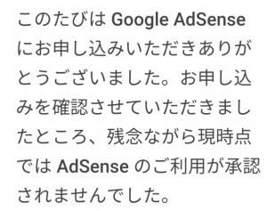 AdSense不合格