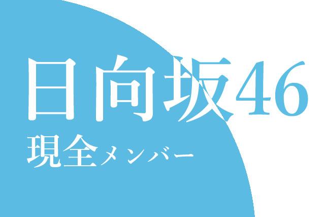 【日向坂46 現全メンバー】気になるメンバーランキング10