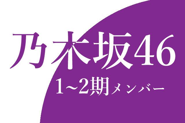 nogi46_12m.jpg