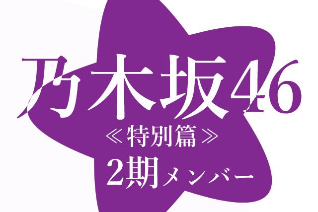 【乃木坂46 2期生メンバー】気になるメンバーランキング10