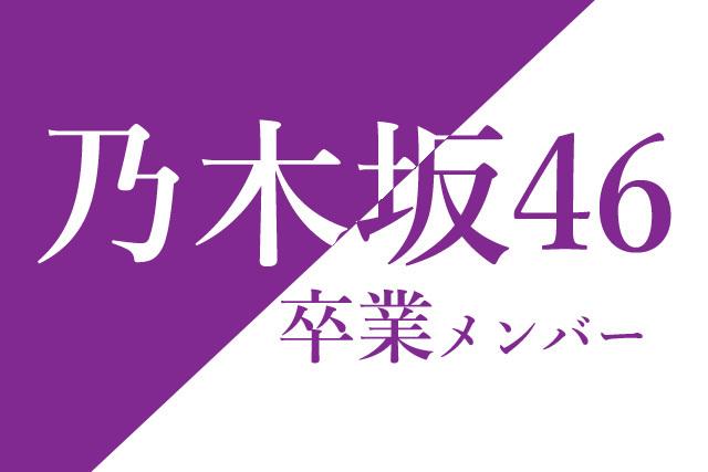 nogi46_sm.jpg