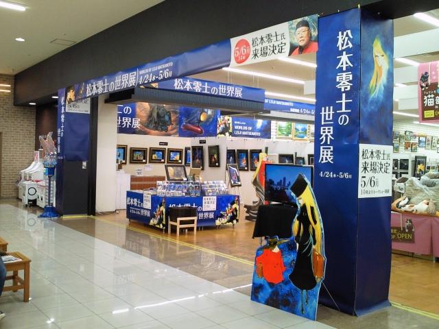 ジョイフル本田瑞穂店で開催されている松本零士さんの個展