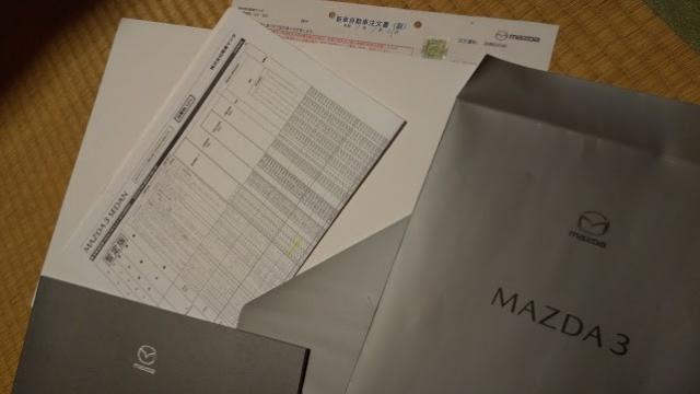MAZDA3 SKYACTIV-Xセダンの注文書