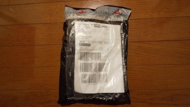 イタリヤから届いた荷物、アマゾンよりも簡易梱包