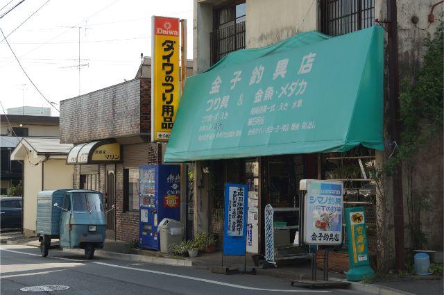 昭島の金子釣具店