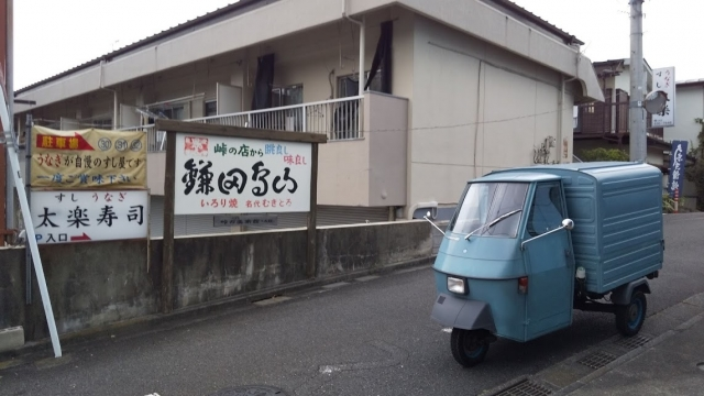 鎌田鳥山の看板とベスパカー