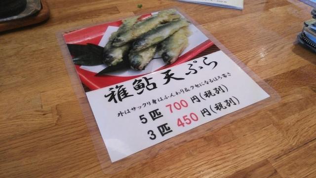 高幡不動門前の開運そばでは稚鮎天皇らが食べれるらしい