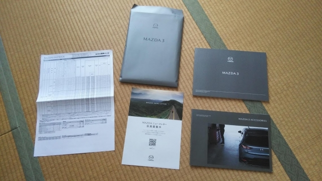 マツダ3のカタログセット