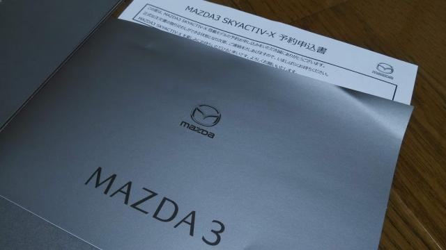 マツダ3、MAZDA3 SKYACTIV-X 予約表