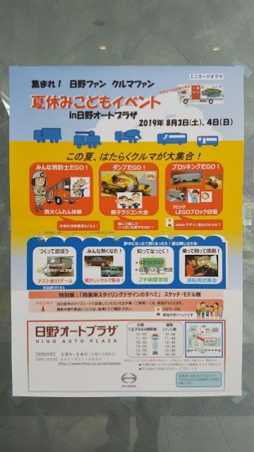 夏休みこどもイベントin日野オートプラザのポスター