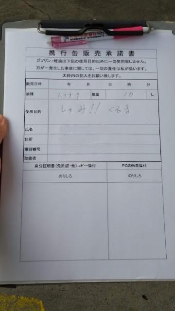 ガソリンを買うために書かされた〜!!