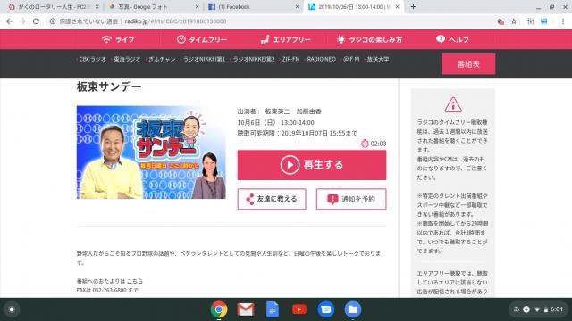 坂東サンデー ラジコプレミアム画面