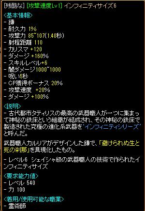 速度IF6