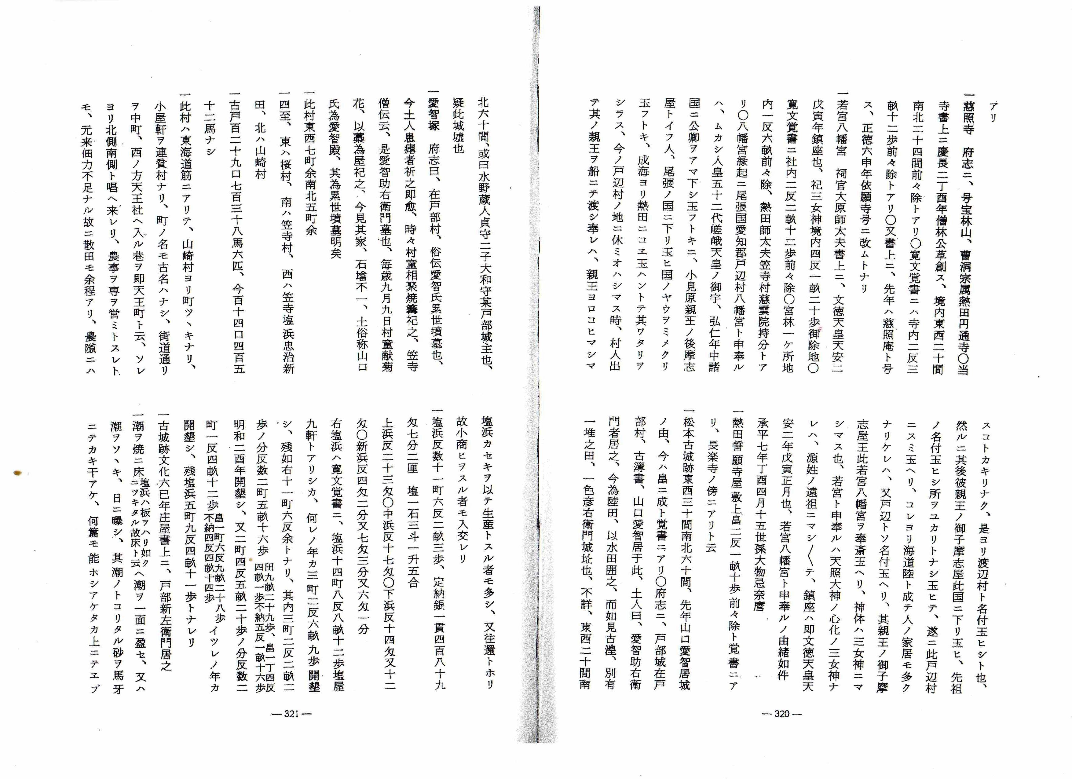 34.甲陽軍鑑の戸部新左衛門 - 名古屋市南区の歴史