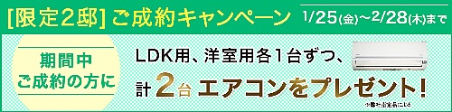 forest_garden_fujitodai_campaign1_20190125up.jpg