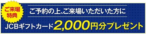 forest_garden_fujitodai_campaign2_20190125up.jpg