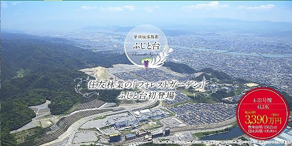 forest_garden_fujitodai_image_20190123up.jpg