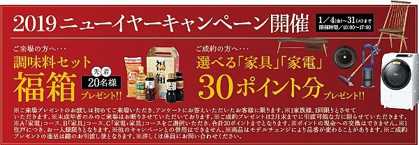 forest_garden_kamiyashiro_campaign_20190104up.jpg