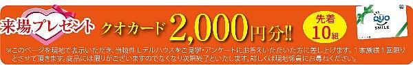 forest_garden_kitamatsudo_campaign2_20190405up.jpg